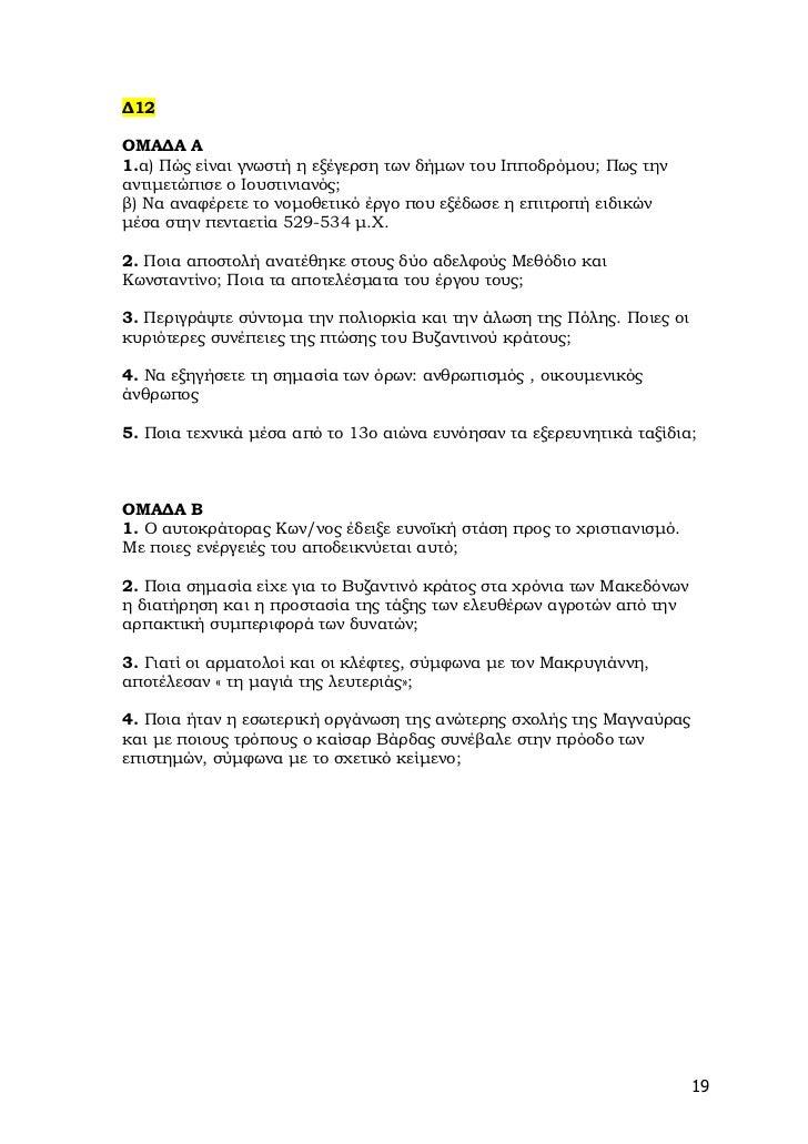 ∆12ΟΜΑ∆Α Α1.α) Πώς είναι γνωστή η εξέγερση των δήµων του Ιπποδρόµου; Πως τηναντιµετώπισε ο Ιουστινιανός;β) Να αναφέρετε το...