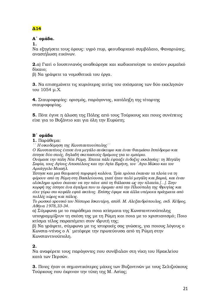 ∆14Α΄ οµάδα.1.Να εξηγήσετε τους όρους: υγρό πυρ, φεουδαρχικό συµβόλαιο, Φαναριώτες,αναστήλωση εικόνων.2.α) Γιατί ο Ιουστιν...
