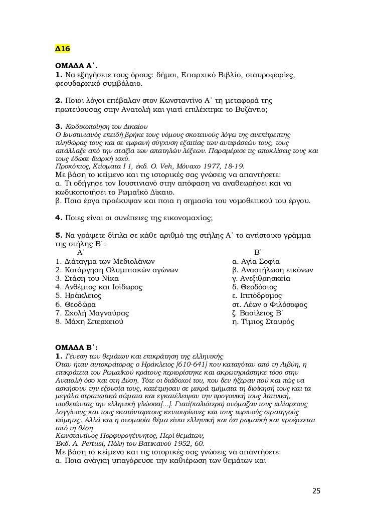 ∆16ΟΜΑ∆Α Α΄.1. Να εξηγήσετε τους όρους: δήµοι, Επαρχικό Βιβλίο, σταυροφορίες,φεουδαρχικό συµβόλαιο.2. Ποιοι λόγοι επέβαλαν...