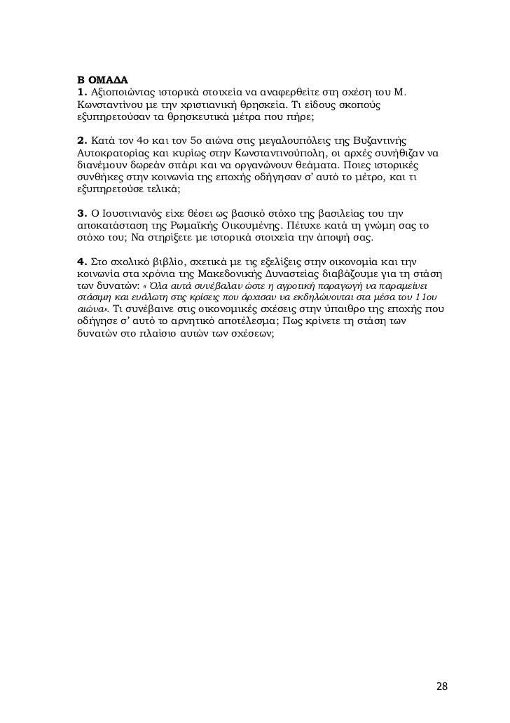 Β ΟΜΑ∆Α1. Αξιοποιώντας ιστορικά στοιχεία να αναφερθείτε στη σχέση του Μ.Κωνσταντίνου µε την χριστιανική θρησκεία. Τι είδου...