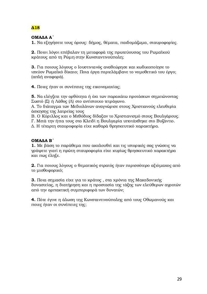 ∆18ΟΜΑ∆Α Α΄1. Να εξηγήσετε τους όρους: δήµος, θέµατα, παιδοµάζωµα, σταυροφορίες.2. Ποιοι λόγοι επέβαλαν τη µεταφορά της πρ...