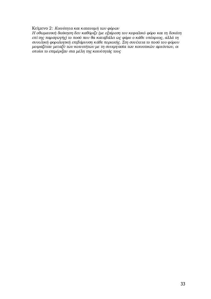 Κείµενο 2: Κοινότητα και κατανοµή των φόρωνΗ οθωµανική διοίκηση δεν καθόριζε (µε εξαίρεση τον κεφαλικό φόρο και τη δεκάτηε...