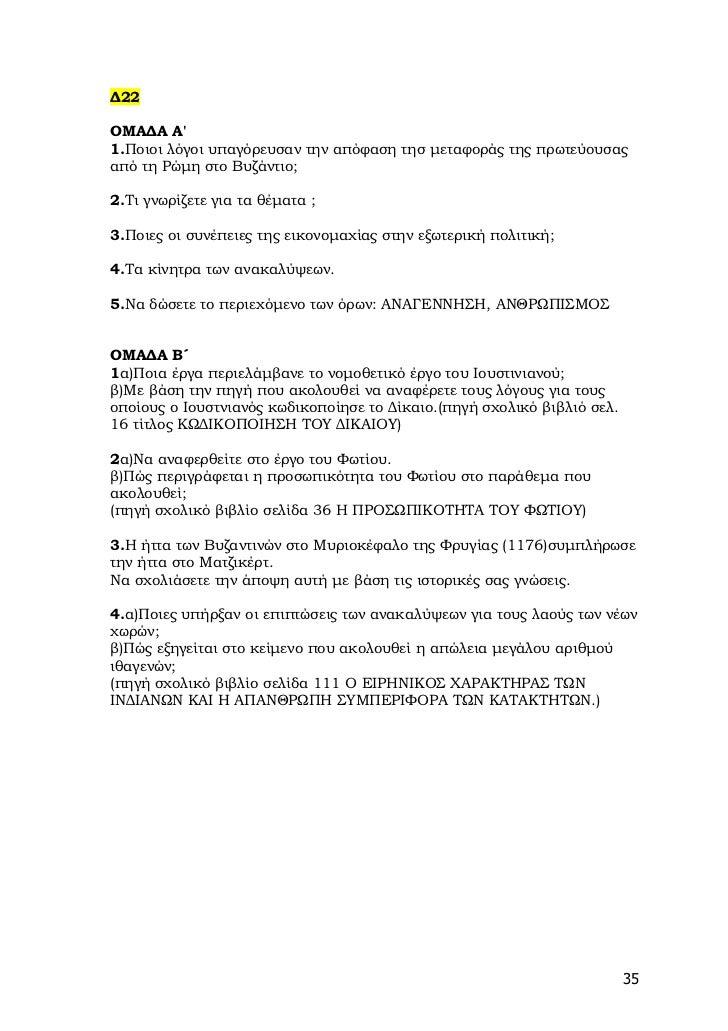 ∆22ΟΜΑ∆Α Α1.Ποιοι λόγοι υπαγόρευσαν την απόφαση τησ µεταφοράς της πρωτεύουσαςαπό τη Ρώµη στο Βυζάντιο;2.Τι γνωρίζετε για τ...