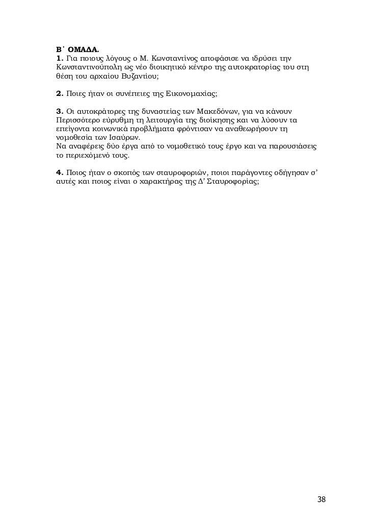 Β΄ ΟΜΑ∆Α.1. Για ποιους λόγους ο Μ. Κωνσταντίνος αποφάσισε να ιδρύσει τηνΚωνσταντινούπολη ως νέο διοικητικό κέντρο της αυτο...
