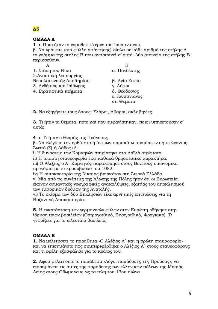 ∆5ΟΜΑ∆Α Α1 α. Ποιο ήταν το νοµοθετικό έργο του Ιουστινιανού;β. Να γράψετε (στο φύλλο απάντησης) δίπλα σε κάθε αριθµό της σ...