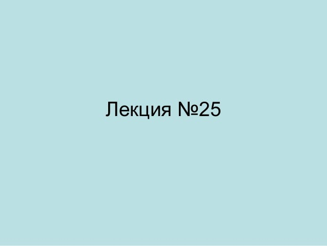 Лекция №25