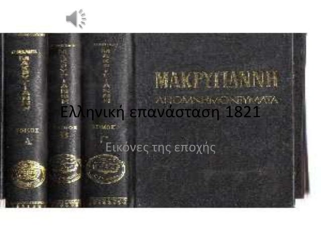 Ελληνική επανάσταση 1821 Εικόνες της εποχής