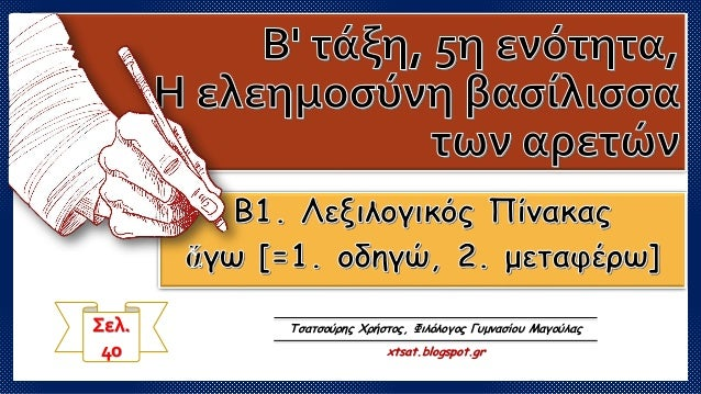 1 Σελ. 40 Τσατσούρης Χρήστος, Φιλόλογος Γυμνασίου Μαγούλας xtsat.blogspot.gr