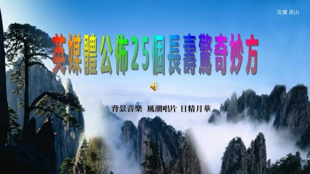 安徽 黃山 背景音樂 風潮唱片 日精月華背景音樂 風潮唱片 日精月華