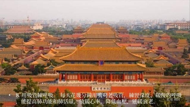 • 8. 用吸管練呼吸。 每天花幾分鐘用嘴 著吸管,練習深度、緩慢的呼吸叼 ,能提高肺功能和肺活量,放緩心率,降低血壓,延緩衰老。 北京北京 故宮故宮
