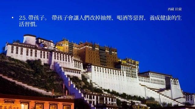 • 25. 帶孩子。 帶孩子會讓人們改掉抽煙、喝酒等惡習,養成健康的生 活習慣。 西藏西藏 拉薩拉薩