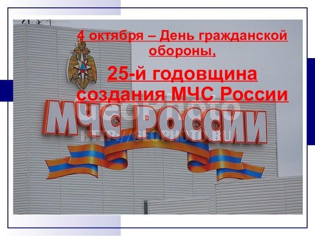 4 октября – День гражданской обороны, 25-й годовщина создания МЧС России