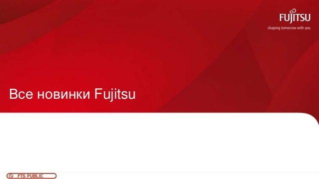 0FTS PUBLIC Все новинки Fujitsu