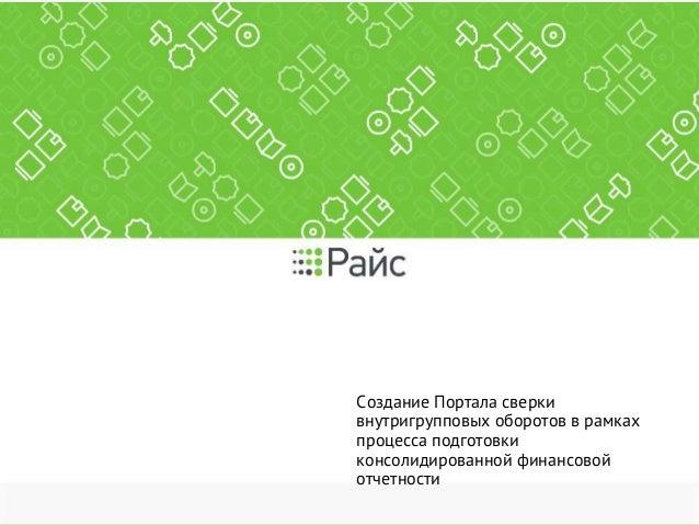 Создание Портала сверки внутригрупповых оборотов в рамках процесса подготовки консолидированной финансовой отчетности