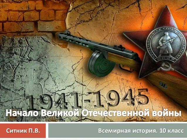 Всемирная история. 10 классСитник П.В.