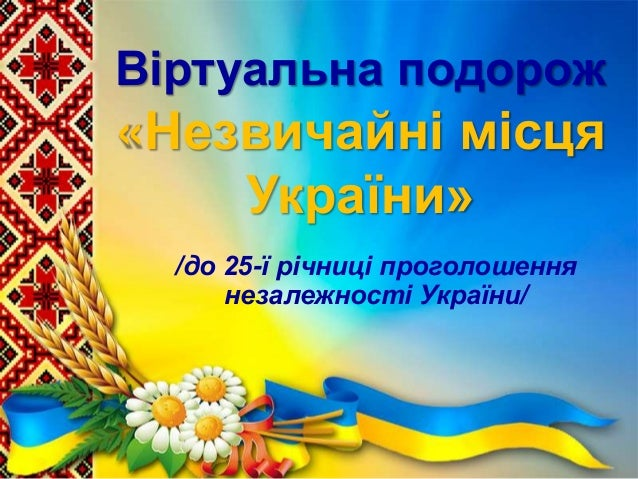 Віртуальна подорож «Незвичайні місця України» /до 25-ї річниці проголошення незалежності України/