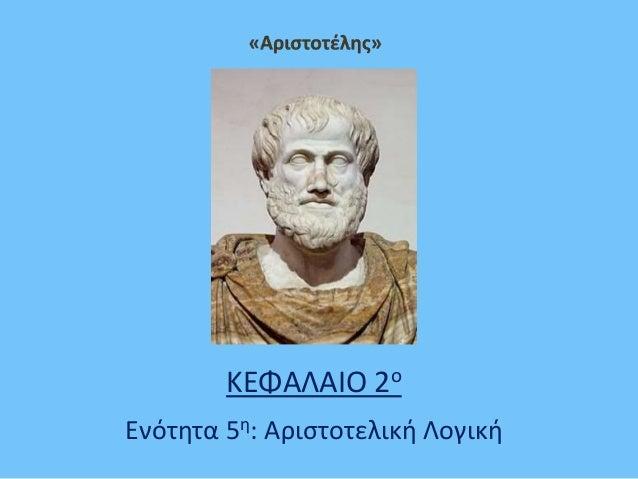 ΚΕΦΑΛΑΙΟ 2ο Ενότητα 5η: Αριστοτελική Λογική