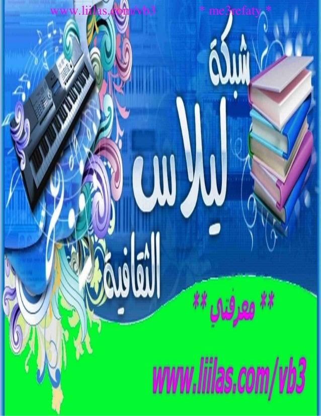 www.liilas.com/vb3 * me3refaty *