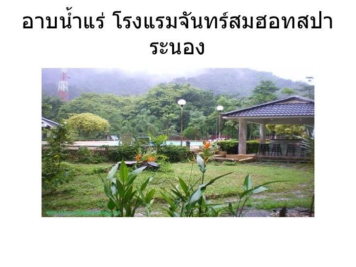อาบนำำาแร่ โรงแรมจันทร์สมฮอทสปา               ระนอง