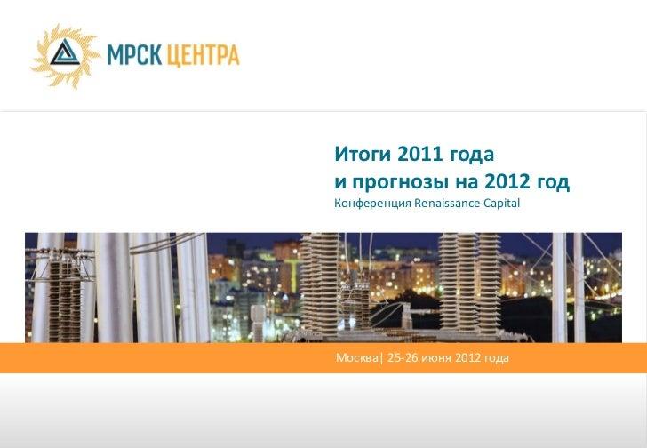 Итоги 2011 годаи прогнозы на 2012 годКонференция Renaissance CapitalМосква  25-26 июня 2012 года