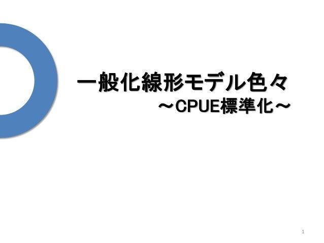 一般化線形モデル色々 ~CPUE標準化~ 1