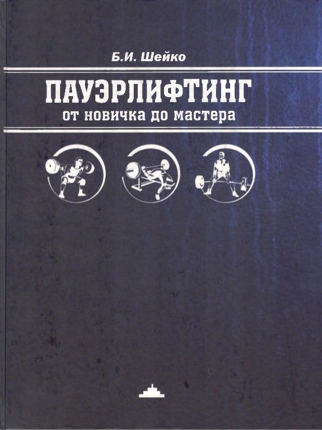 Б.И. Шейко ПАУЭРЛИФТИНГ от новичка до мастера