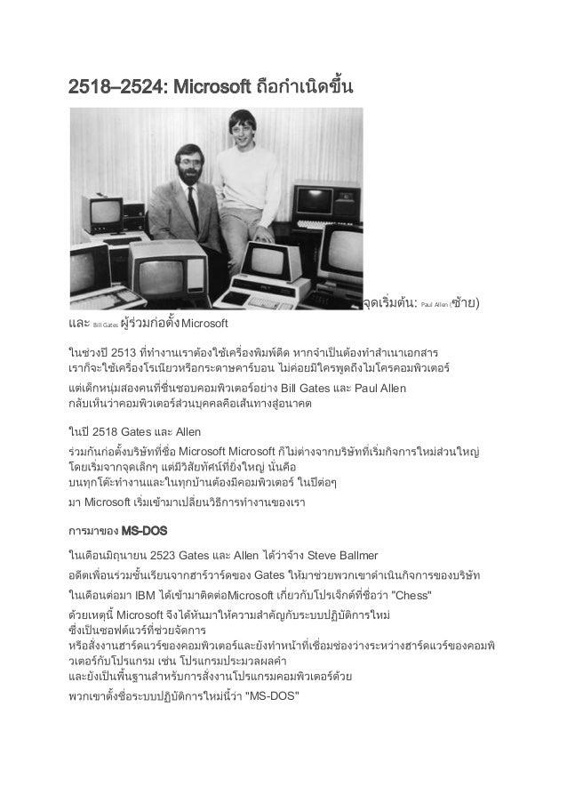 2518–2524: Microsoft Paul Allen ( Bill Gates Microsoft 2513 Bill Gates Paul Allen 2518 Gates Allen Microsoft Microsoft Mic...