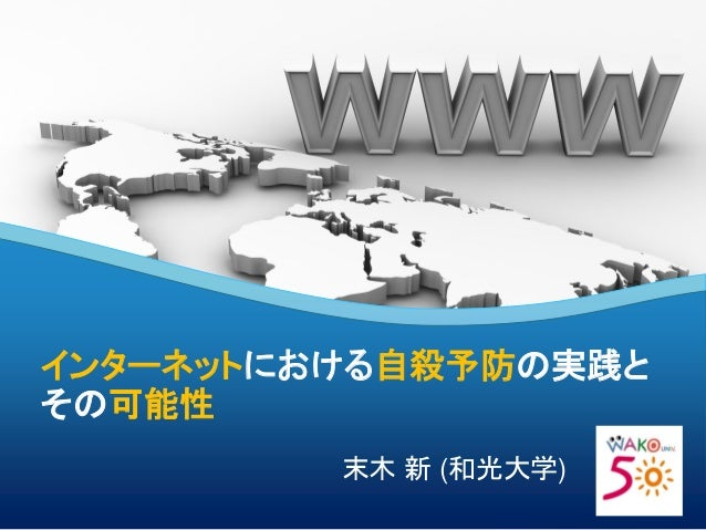インターネットにおける自殺予防の実践と その可能性 末木 新 (和光大学)