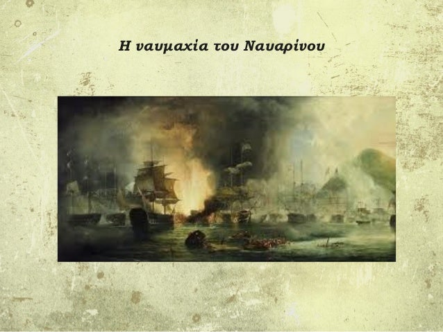 Άφιξη του Καποδίστρια στο Ναύπλιο