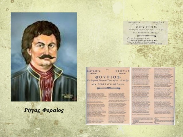 Οι ιδρυτέςΝικόλαος Σκουφάς   Αθανάσιος Τσακάλωφ   Εμμανουήλ Ξάνθος