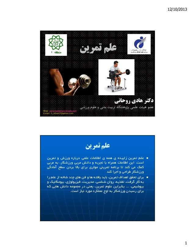 3102/01/21  ﻋﻠﻢ ﺗﻤﺮﯾﻦ  دﮐﺘﺮ ﻫﺎدي روﺣﺎﻧﯽ  ﻋﻀﻮ ﻫﯿﺌﺖ ﻋﻠﻤﯽ ﭘﮋوﻫﺸﮕﺎه ﺗﺮﺑﯿﺖ ﺑﺪﻧﯽ و ﻋﻠﻮم ورزﺷﯽ  Blog: www.hadirohani.bl...