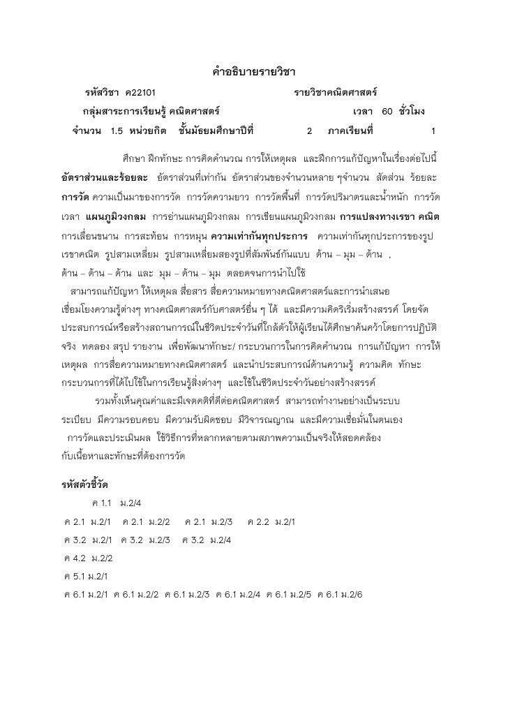 คําอธิบายรายวิชา      รหัสวิชา ค22101                                     รายวิชาคณิตศาสตร      กลุมสาระการเรียนรู คณิต...
