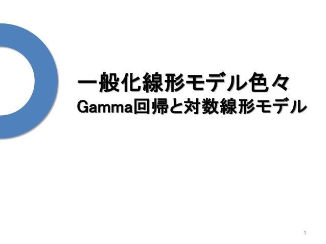 一般化線形モデル色々 Gamma回帰と対数線形モデル 1