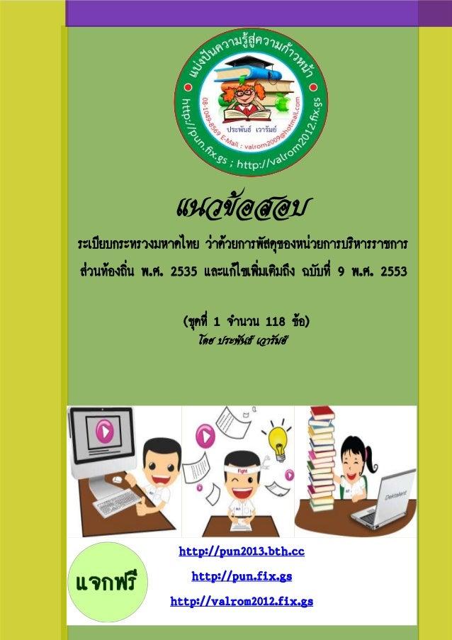 แนวข้อสอบ ระเบียบกระทรวงมหาดไทย ว่าด้วยการพัสดุของหน่วยการบริหารราชการ ส่วนท้องถิ่น พ.ศ. 2535 และแก้ไขเพิ่มเติมถึง ฉบับที่...