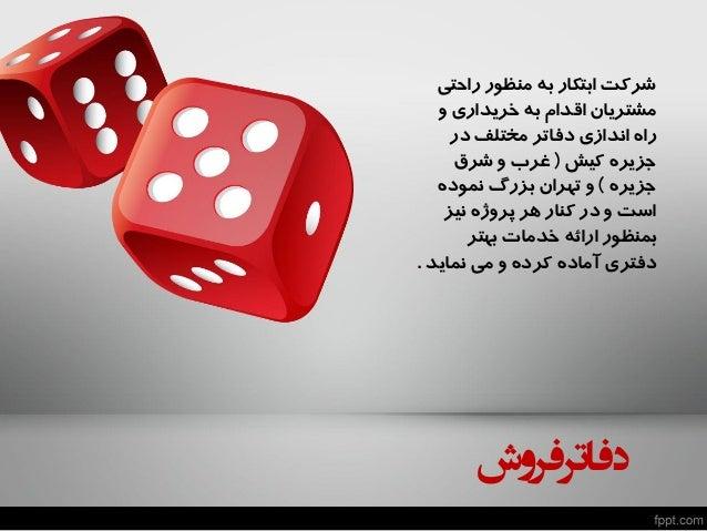 فروشدفاتر راح منظور به ابتکار شرکتتی و خریداری به اقدام مشتریان در مختلف دفاتر اندازی ر...