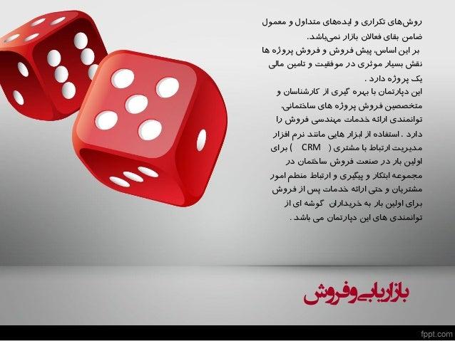 معمول و متداول هايايده و تكراري هايروش باشدنمی بازار فعاالن بقاي ضامن. پروژه فروش و ف...