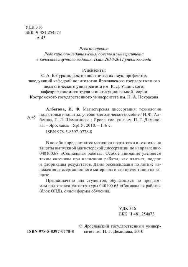 магистерская диссертация технология подготовки и защиты