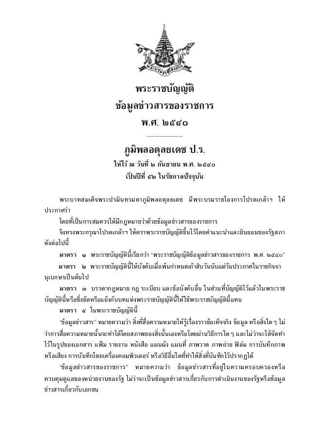 พระราชบัญญัติ                               ข้อมูลข่าวสารของราชการ                                      พ.ศ. ๒๕๔๐         ...