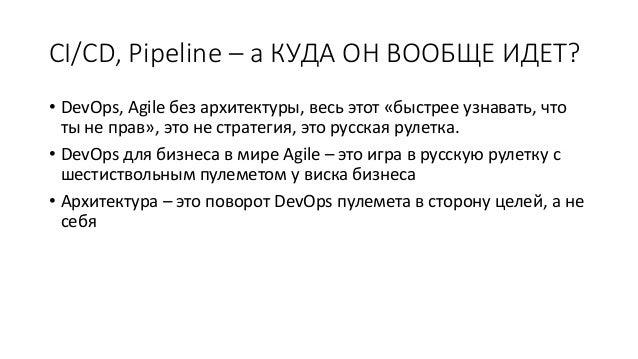 CI/CD, Pipeline – а КУДА ОН ВООБЩЕ ИДЕТ? • DevOps, Agile без архитектуры, весь этот «быстрее узнавать, что ты не прав», эт...