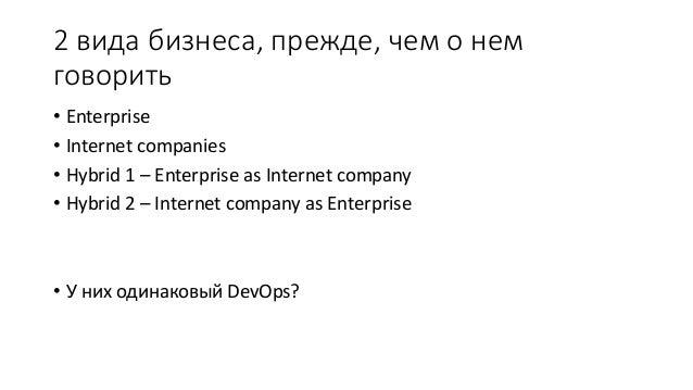 2 вида бизнеса, прежде, чем о нем говорить • Enterprise • Internet companies • Hybrid 1 – Enterprise as Internet company •...