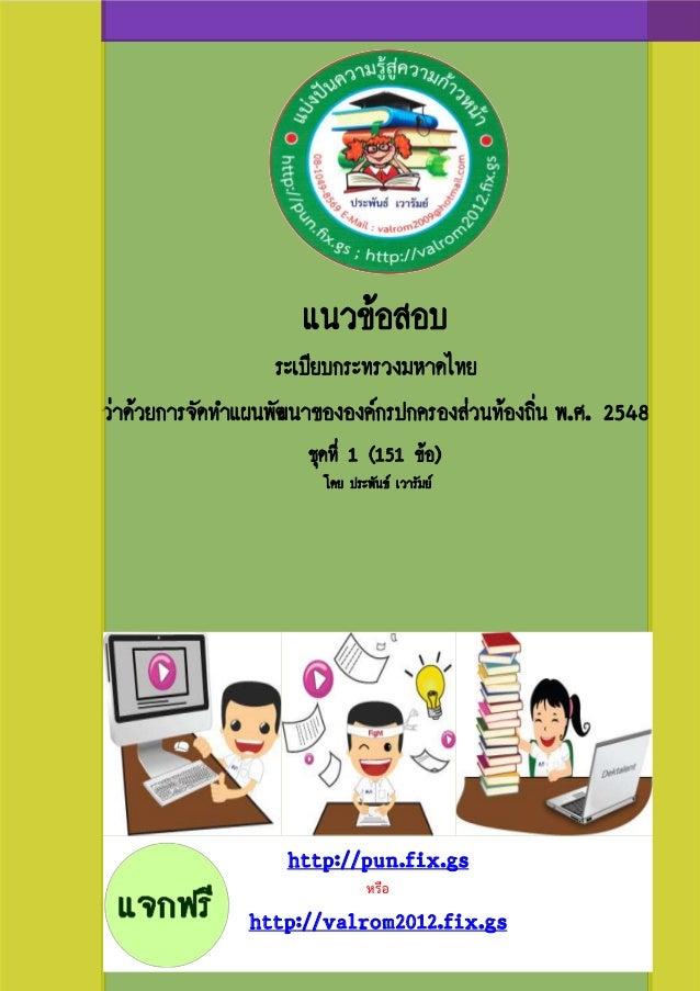 แนวข้อสอบระเบียบกระทรวงมหาดไทยว่าด้วยการจัดทาแผนพัฒนาขององค์กรปกครองส่วนท้องถิ่น พ.ศ. 2548ชุดที่ 1 (151 ข้อ)โดย ประพันธ์ เ...