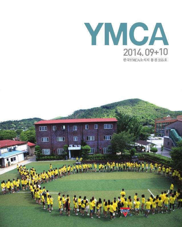 2014. 09+10  한국YMCA소식지 통권 255호  한국YMCA전국연맹