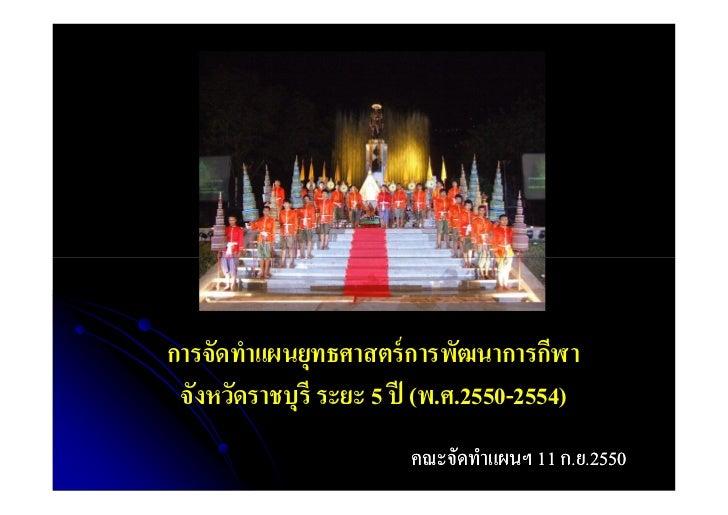 การจัดทําแผนยุทธศาสตร์ การพัฒนาการกีฬา จังหวัดราชบุรี ระยะ 5 ปี (พ.ศ.2550-2554)                        คณะจัดทําแผนฯ 11 ก....