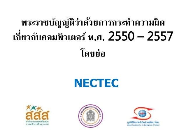 พระราชบัญญัติว่าด้วยการกระทาความผิด เกี่ยวกับคอมพิวเตอร์ พ.ศ. 2550 – 2557 โดยย่อ NECTEC