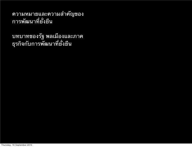 2553 lx002 week 14 class (21 september 2010) slideshow