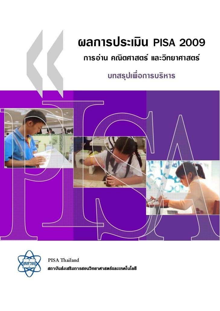 ผลการประเมิน                           PISA 2009                     การอาน คณิตศาสตร และวิทยาศาสตร                    ...