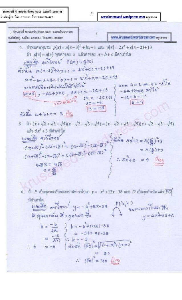 เฉลยข้อสอบคณิตศาสตร์นานาชาติ(สพฐ) ปี 2554 รอบ 2 (ละเอียด) Slide 2