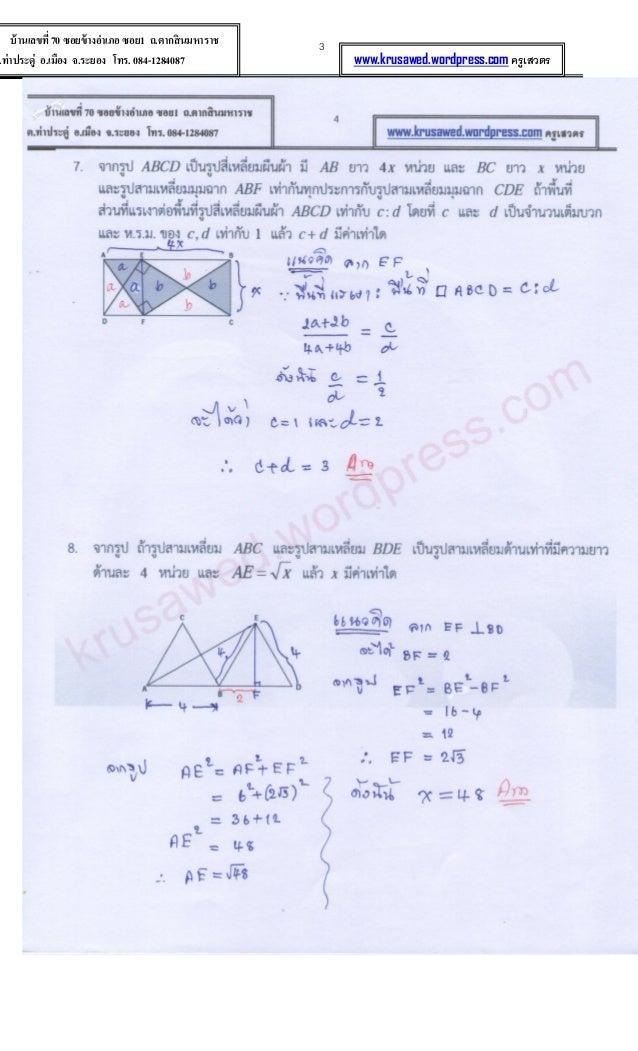 เฉลยข้อสอบคณิตศาสตร์นานาชาติ(สพฐ) ปี 2554 รอบ 2 (ละเอียด) Slide 3