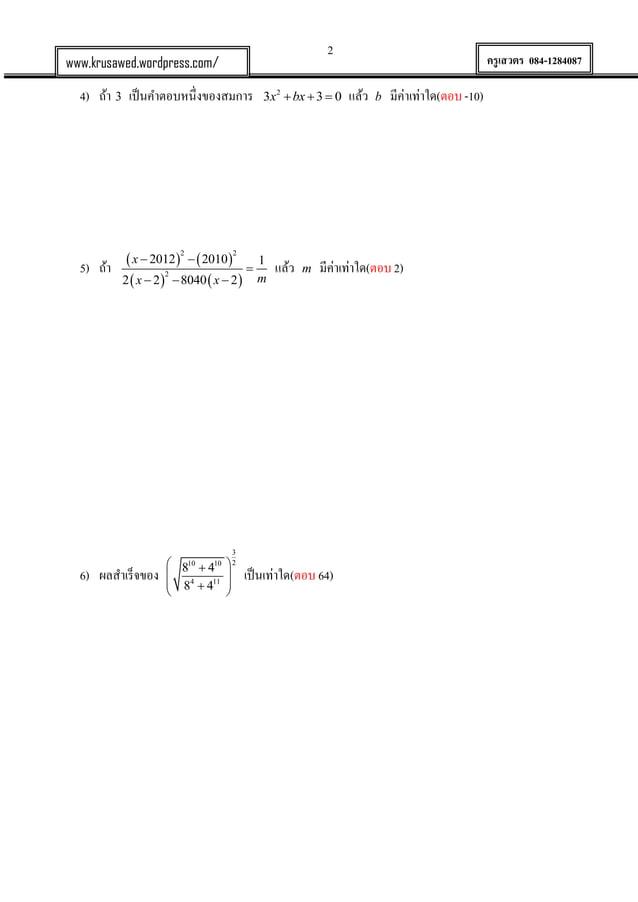 2  www.krusawed.wordpress.com/  4) ถ้ำ 3 เป็ นคำตอบหนึ่งของสมกำร  3x2  bx  3  0  x  2012    2010  1 5) ถ้ำ  แล้ว ...