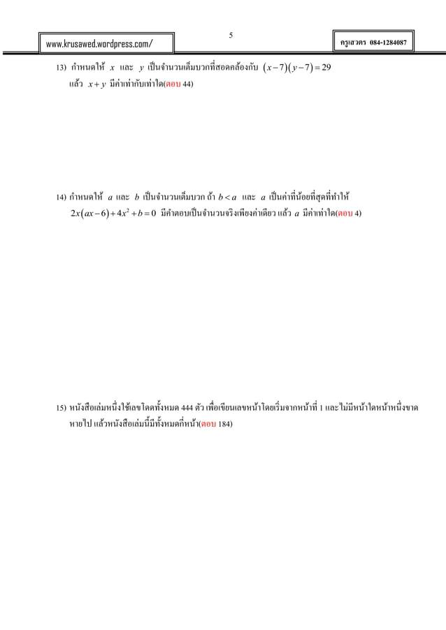 www.krusawed.wordpress.com/  5  ครูเสวตร 084-1284087  13) กำหนดให้ x และ y เป็ นจำนวนเต็มบวกที่สอดคล้องกับ  x  7  y  ...